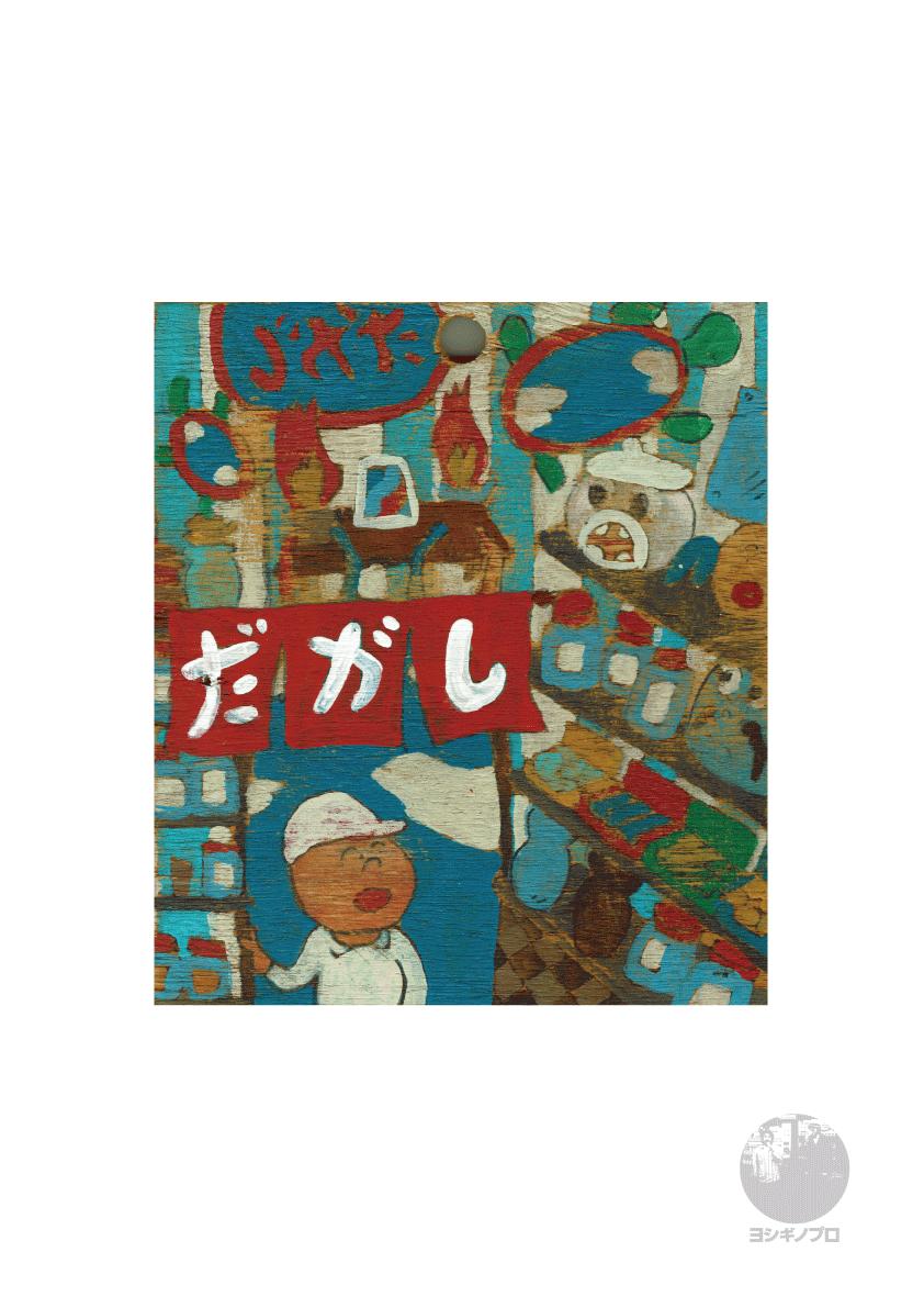 ミニポスター駄菓子屋シリーズ『少年』