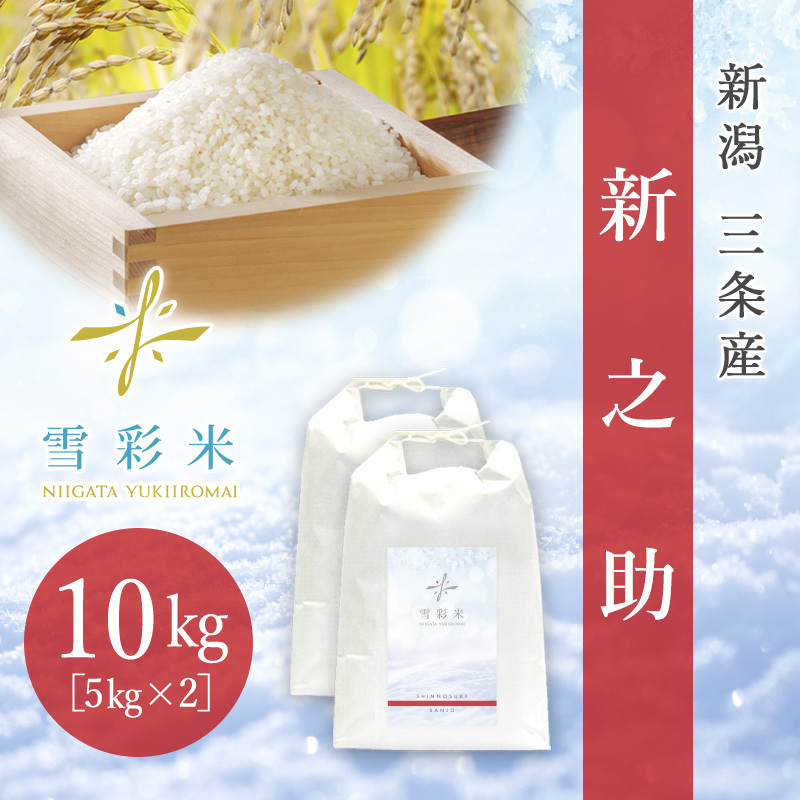 【雪彩米】三条産 令和2年産 新之助 10kg