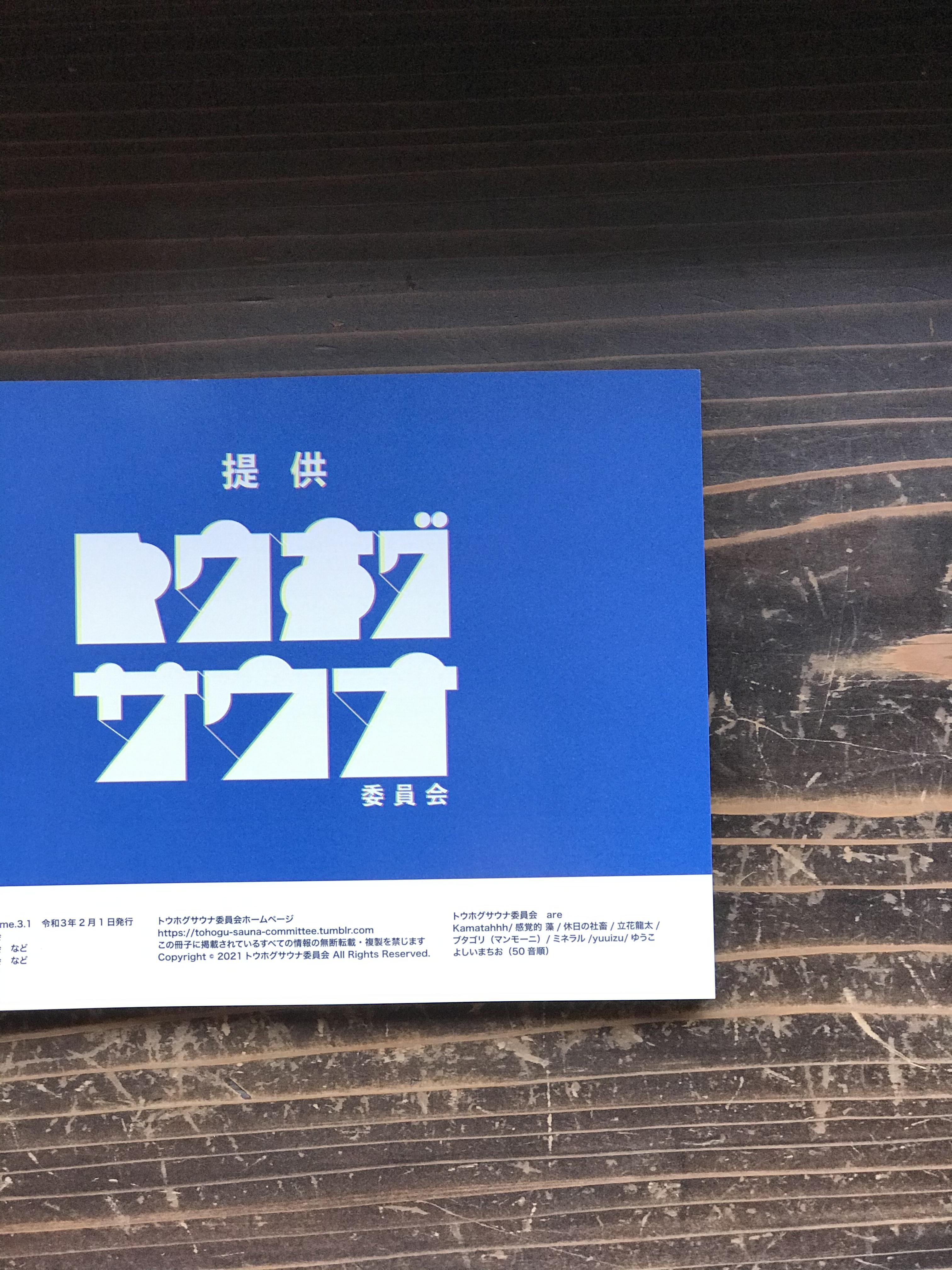 【委託】TOHOGU SAUNA ZINE vol.3.1(ZINE)