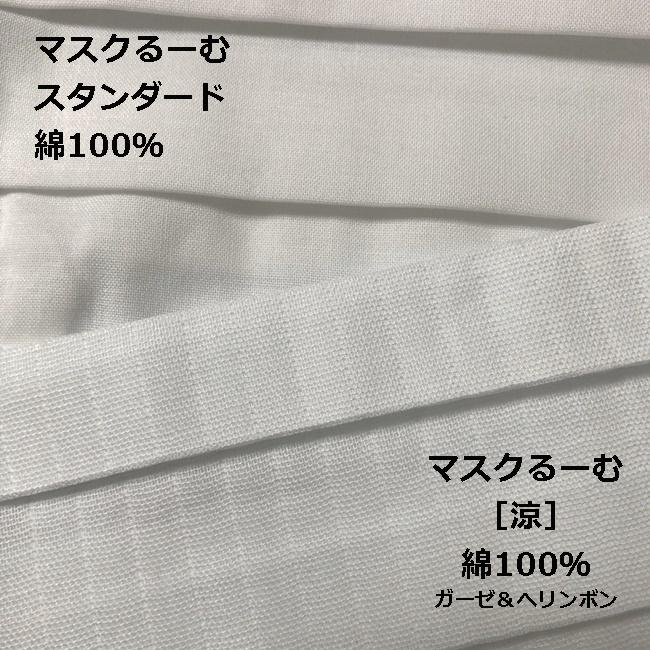 マスクるーむ[涼]3枚セット