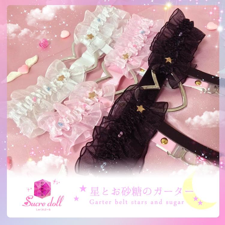【Sucredoll】星とお砂糖のガーター3color