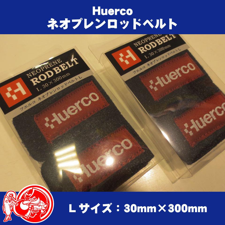Huerco(フエルコ) ネオプレンロッドベルト サイズL(r17s303)