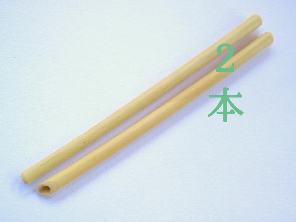 大人竹ストロー20cm_両丸・レ先(2本セット)