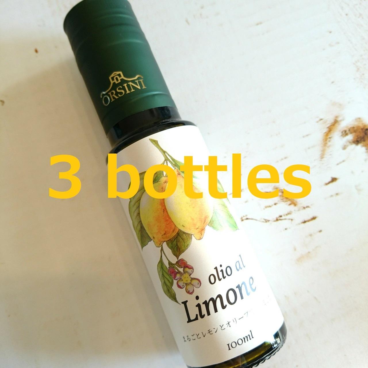 【'19-20 】《3本セット》 100mlまるごとレモンで搾ったレモンフレーバーオリーブオイル