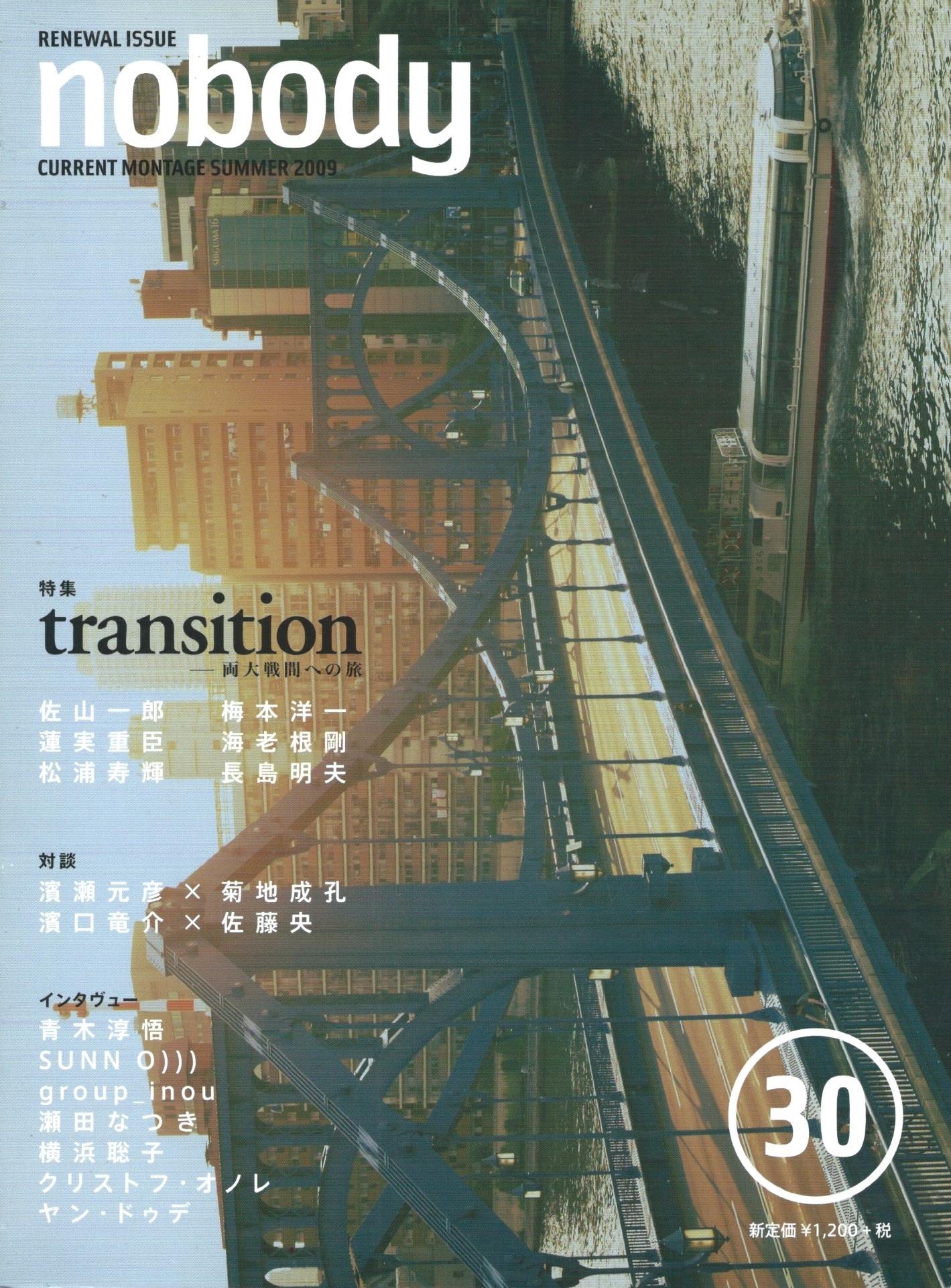 NOBODY issue 30 transition——両大戦間への旅