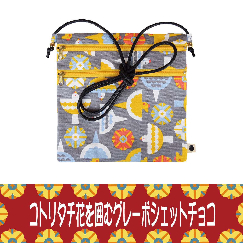 ■コトリタチの贈り物シリーズ(コトリポシェットチョコ:グレー)