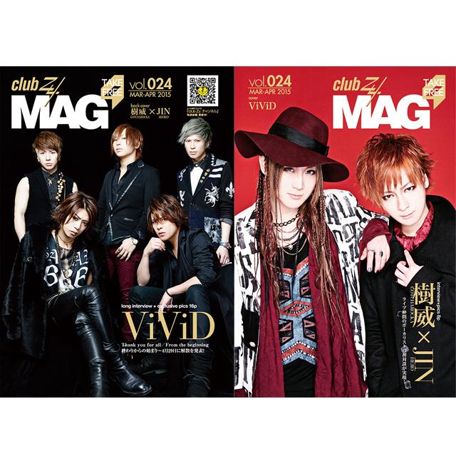 [フリーペーパー]club Zy.MAG Vol.24(ViViD/樹威(GOTCHAROCKA)×JIN(HERO)