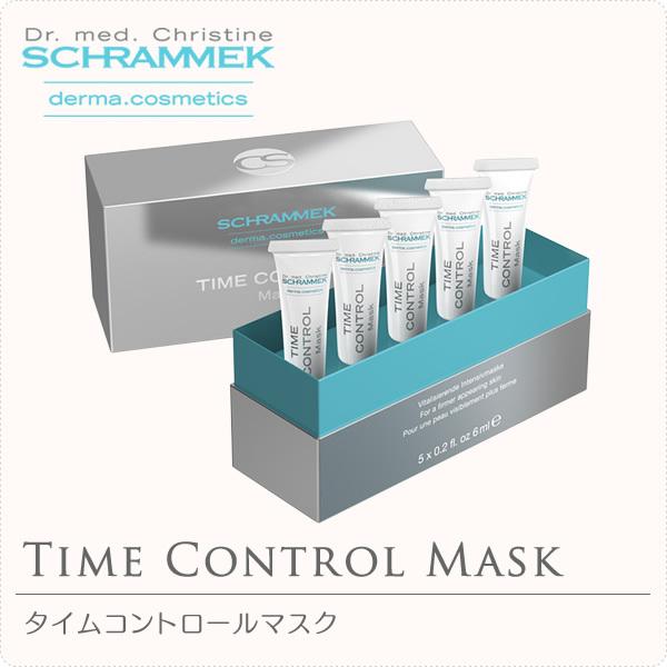 【送料無料】シュラメック タイムコントロールマスク 1ケース(6ml×5本) (SCHRAMMEK)[マスク パック]