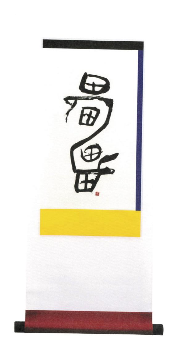 靁|田嶋陽子