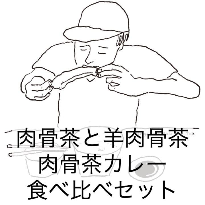通販:バクテー3種食べ比べセット(冷凍)