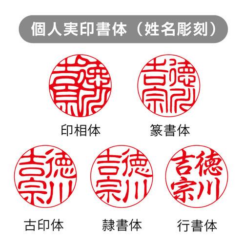 色水牛個人実印16.5mm丸(姓名彫刻)