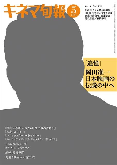 キネマ旬報 2017年5月下旬号(No.1746)