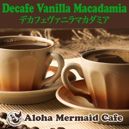 デカフェ ヴァニラ マカダミア ドリップパック 10Pセット AMDD-VM10p