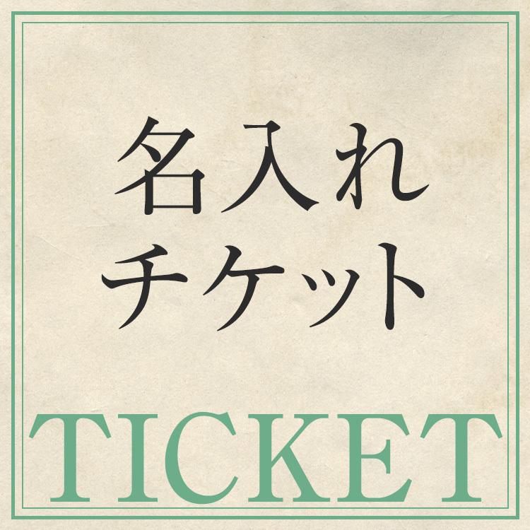 名入れチケット