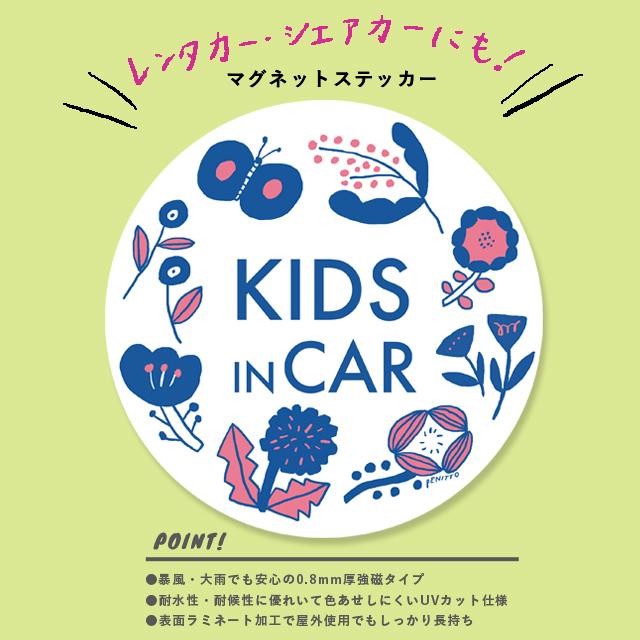 耐水・耐光●キッズインカー マグネットステッカー【お花のリース】/丸型/北欧/kids in car