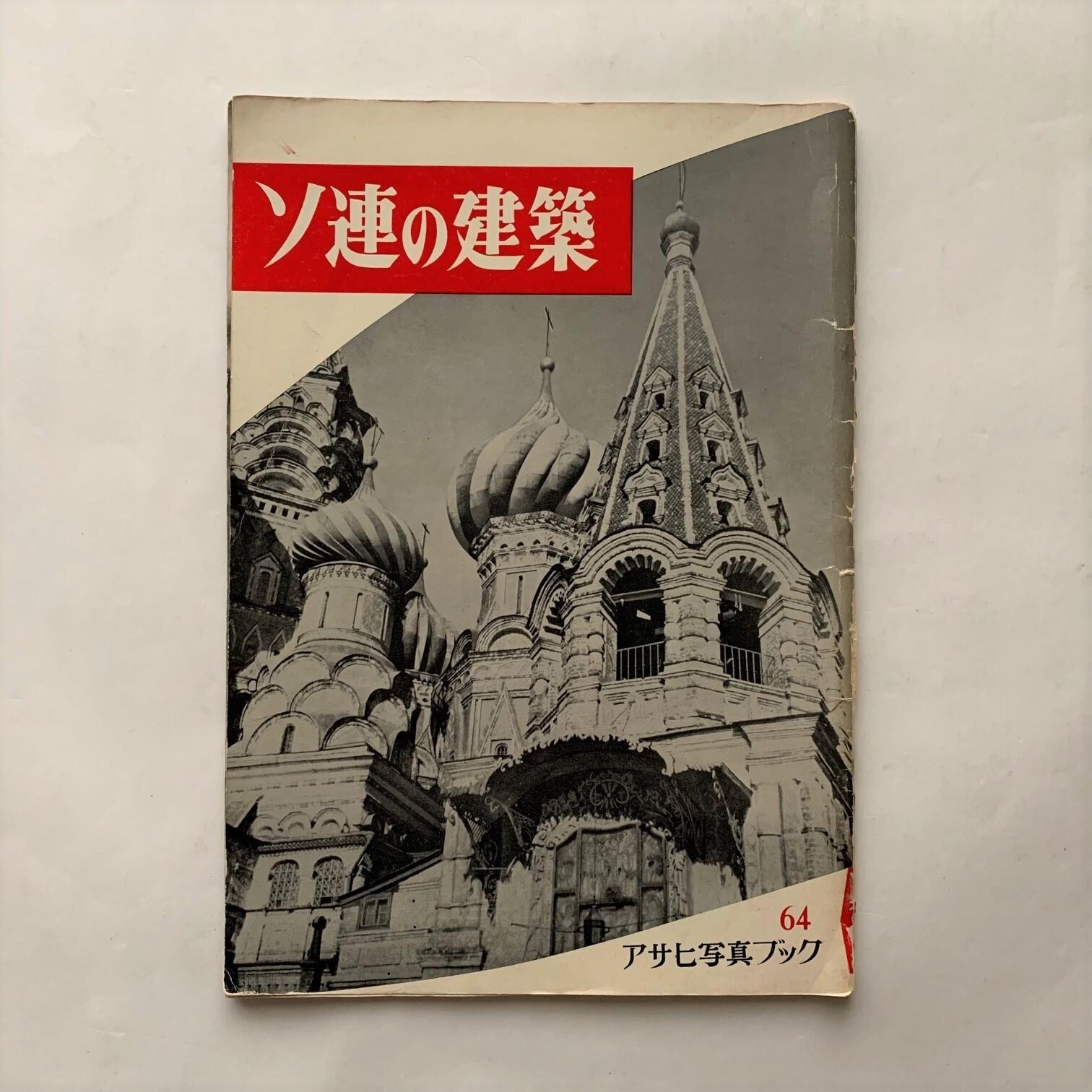 ソ連の建築 / アサヒ写真ブック64 / 朝日新聞社 編