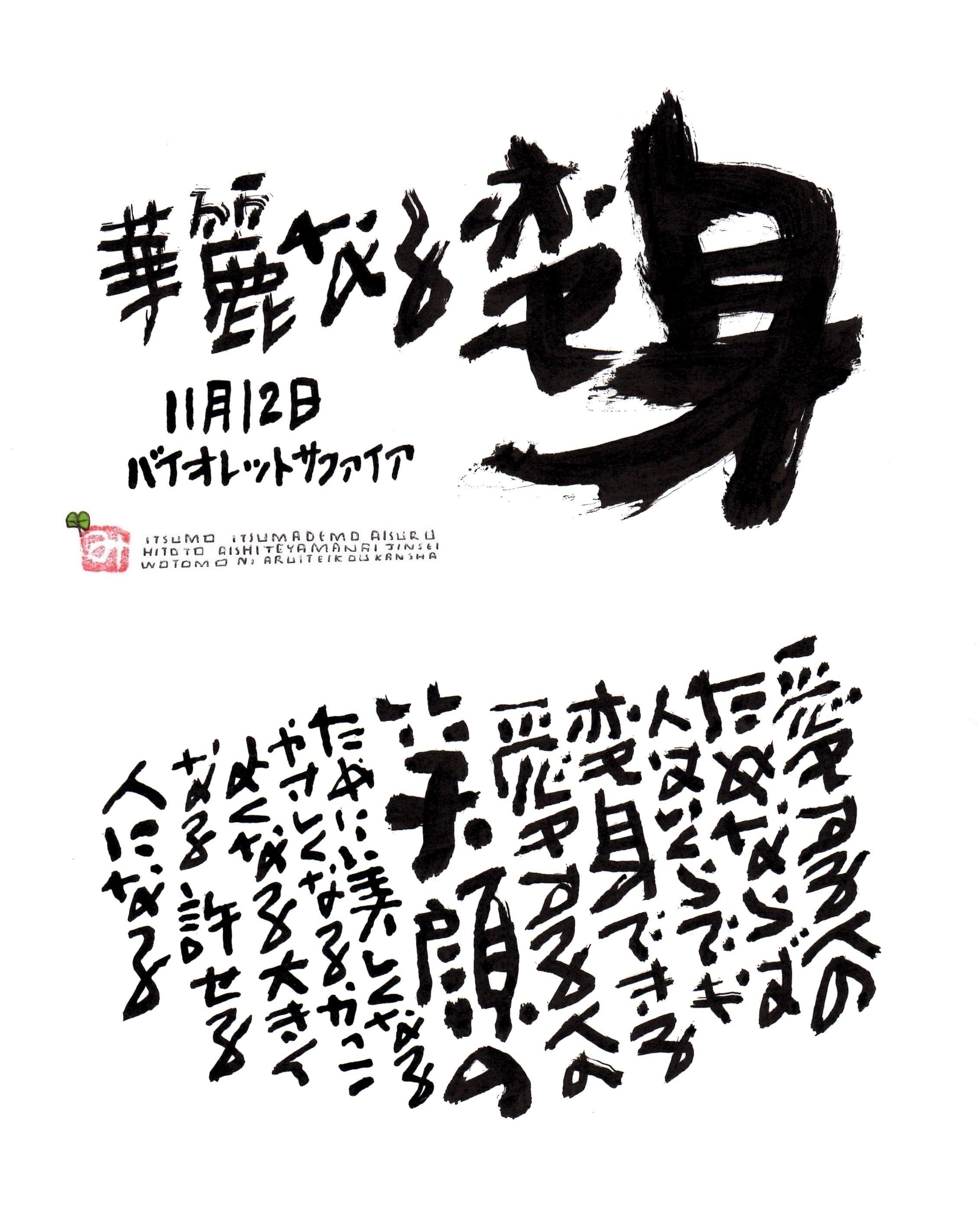 11月12日 結婚記念日ポストカード【華麗なる変身】