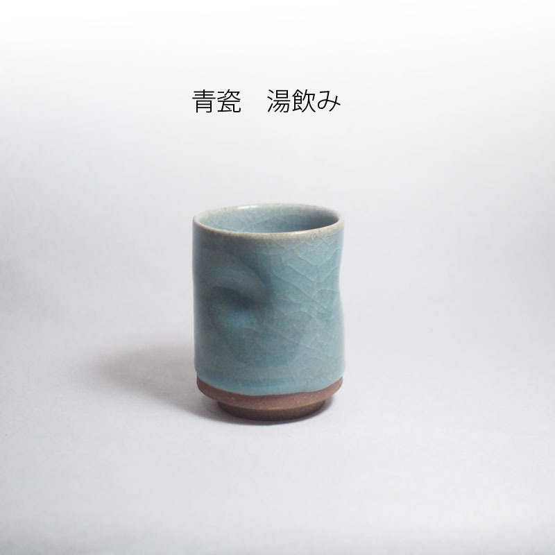 青瓷湯のみ、緑茶はもちろんコーヒーにもよく合う!(A)