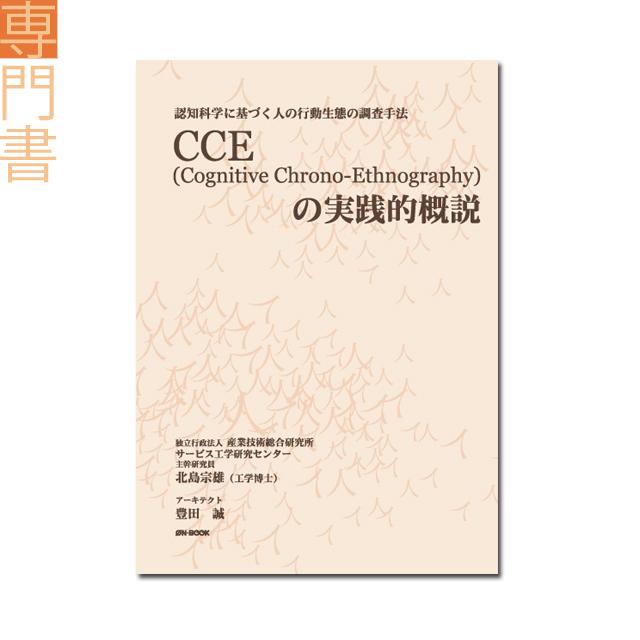 『認知科学に基づく人の行動生態の調査手法 ――CCE(Cognitive Chrono-Ethnography)の実践的概説』北島宗雄、豊田 誠 著 《オンデマンド》