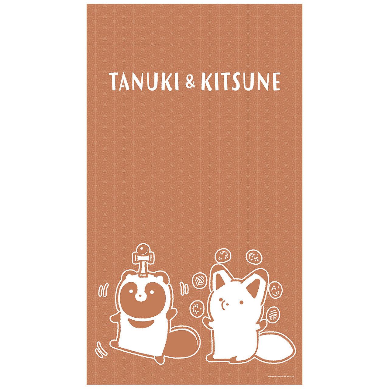 【4589839352857予】タヌキとキツネ マルチタペストリーのれん 昔遊び