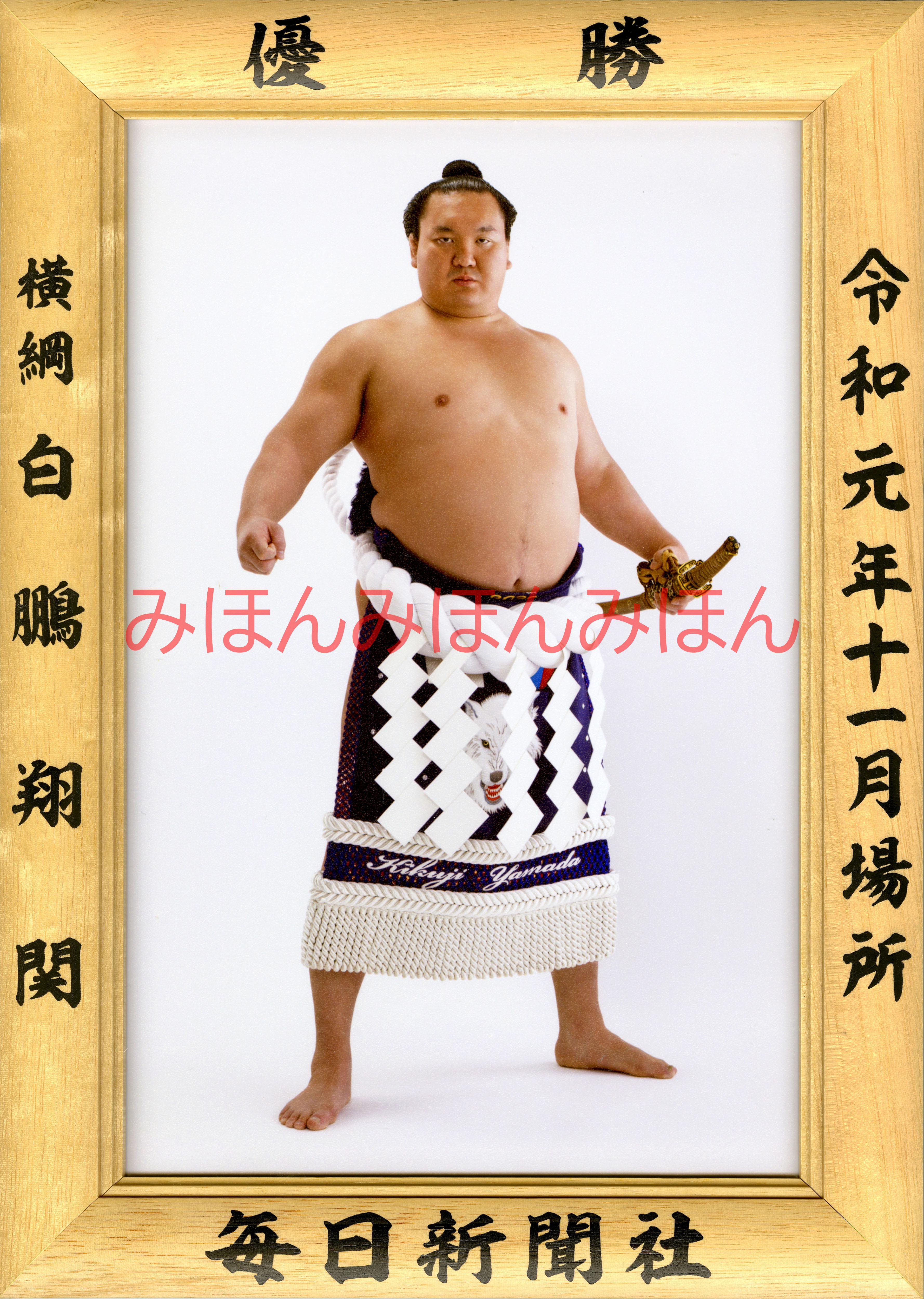 令和元年11月場所優勝 横綱 白鵬翔関(43回目の優勝)