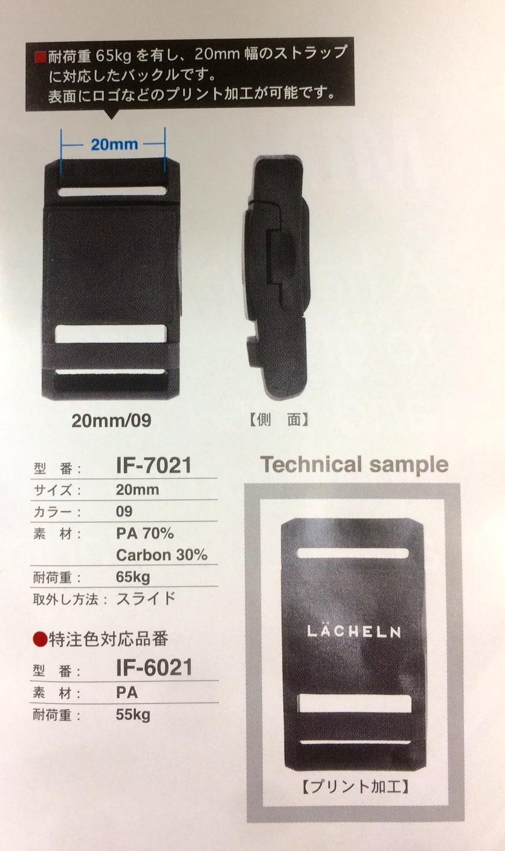 FIDLOCK フィドロック マグネットバックル 小型 20㎜用 IF-7021