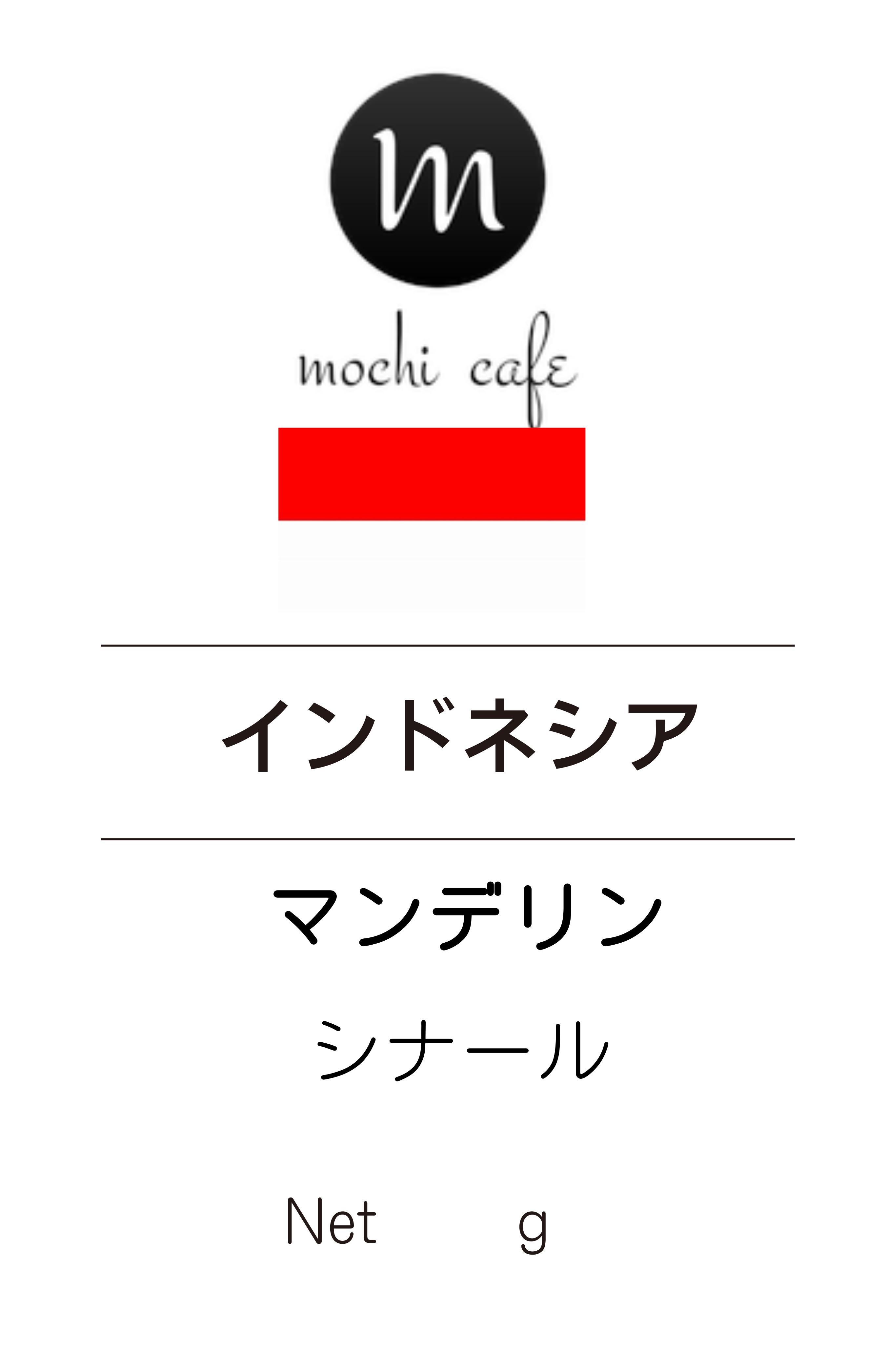自家焙煎珈琲 インドネシア-マンデリン シナール 100g