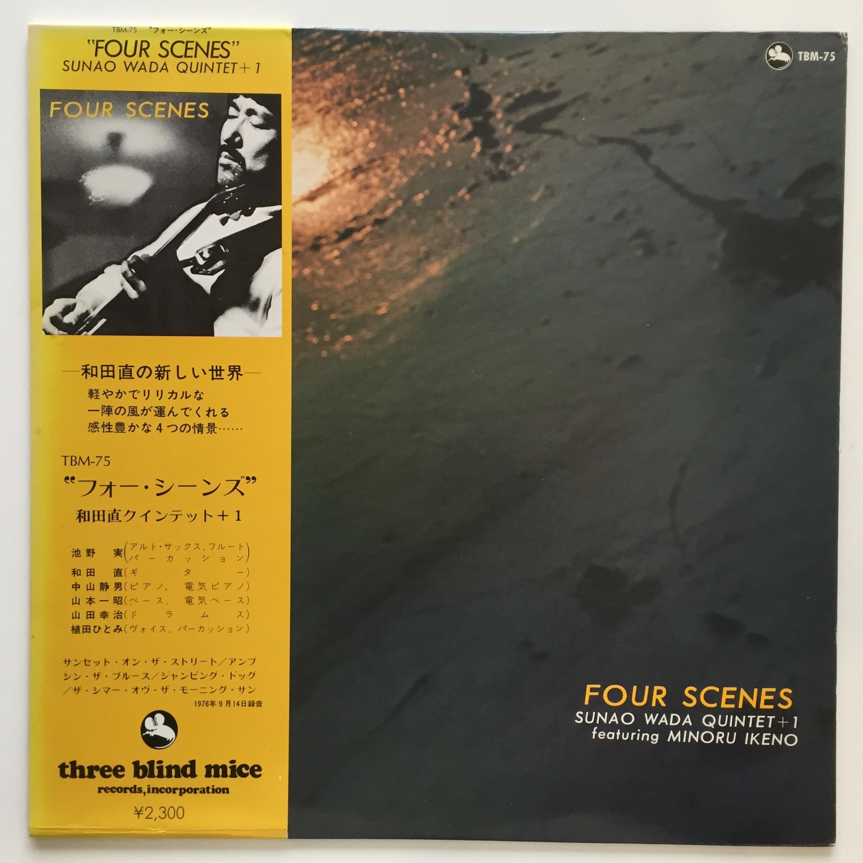 ●和田直クインテット+1 / フォー・シーンズ