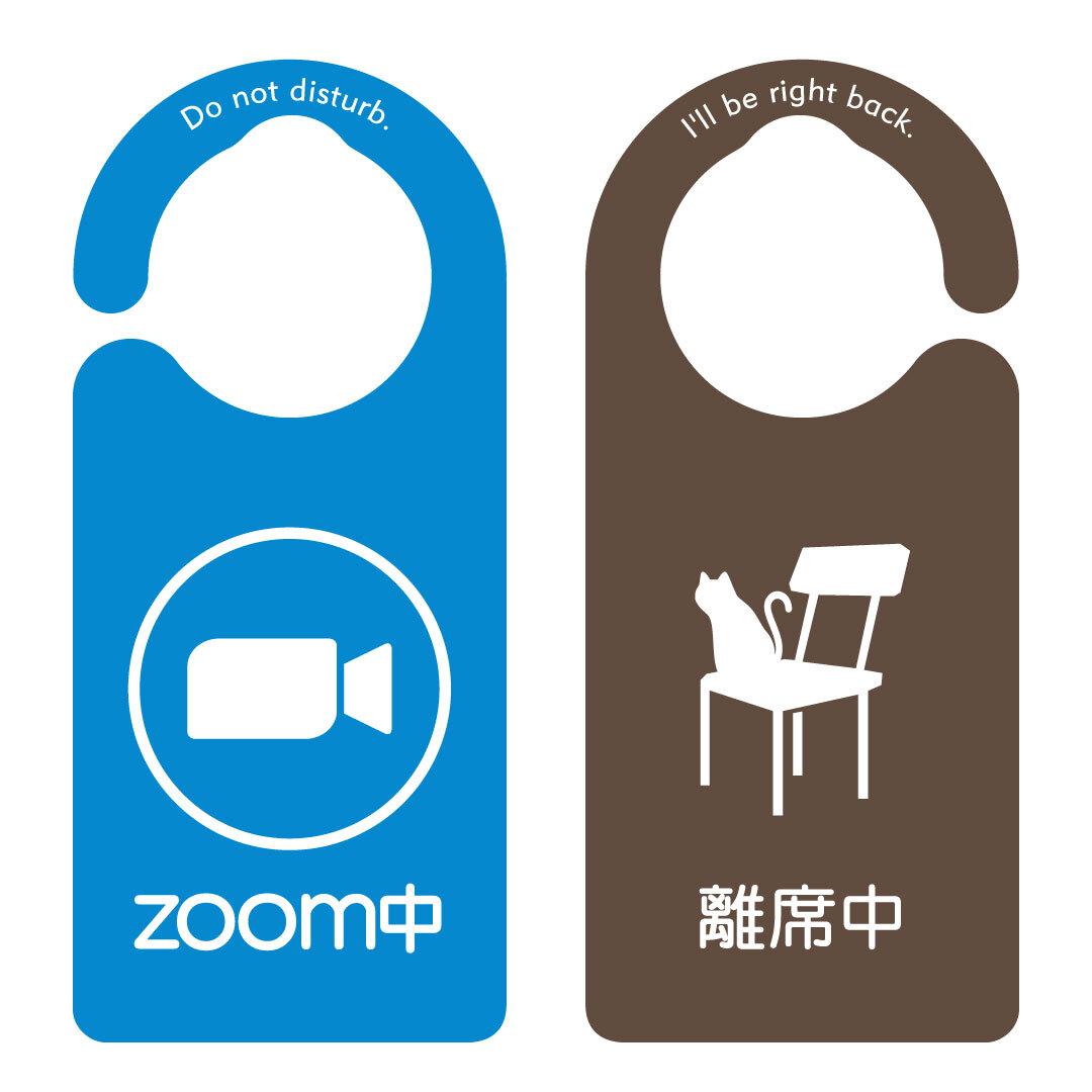 Zoom中(カメラ)/離席中[1091] 【全国送料無料】 ドアノブ ドアプレート メッセージプレート