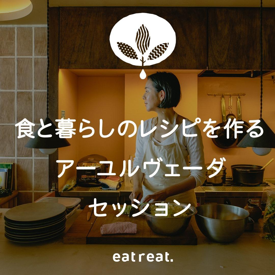 【6月】食と暮らしのレシピを作るアーユルヴェーダ・セッション