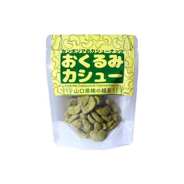 おくるみカシュー <山口県楠の緑茶>