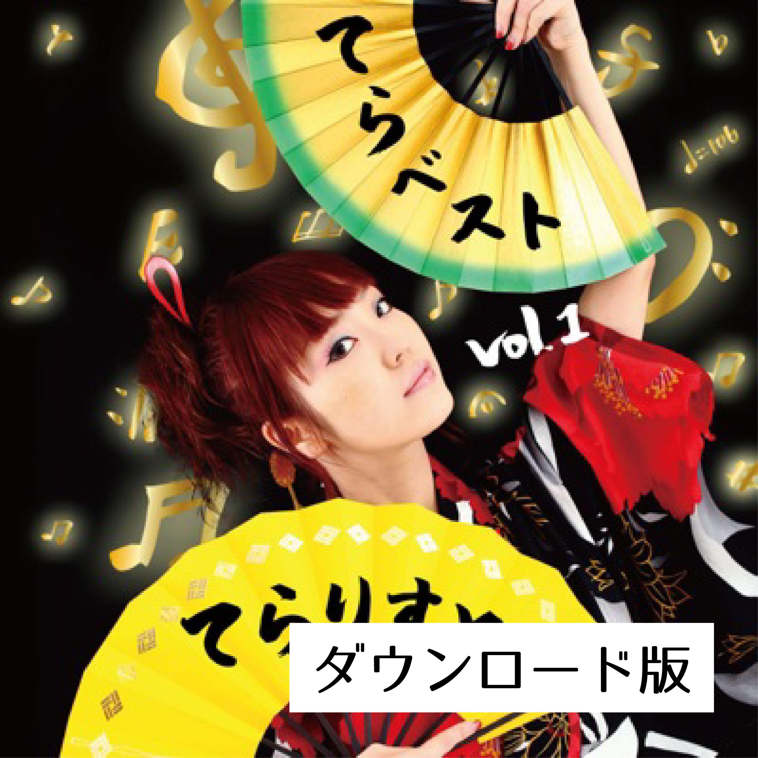 てらりすと 4th Album『てらベスト Vol.1』(DL版)  - 画像1