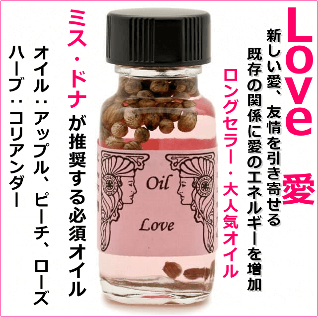 【残り僅か】ラブ 愛 メモリーオイル Love 恋愛を効果的にする ロングセラー商品