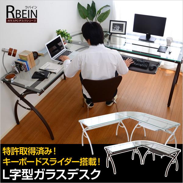 ガラス天板L字型パソコンデスク【-Rbein-ラバイン(L字型タイプ)】|一人暮らし用のソファやテーブルが見つかるインテリア専門店KOZ|《TSP-GL》
