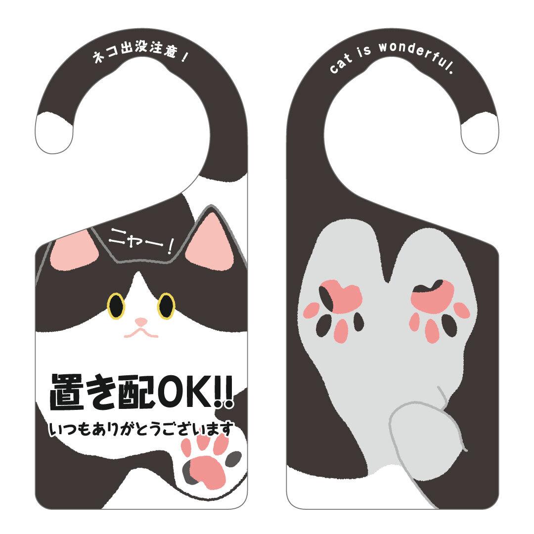 置き配OK(ハチワレ猫)[1108] 【全国送料無料】 ドアノブ ドアプレート メッセージプレート