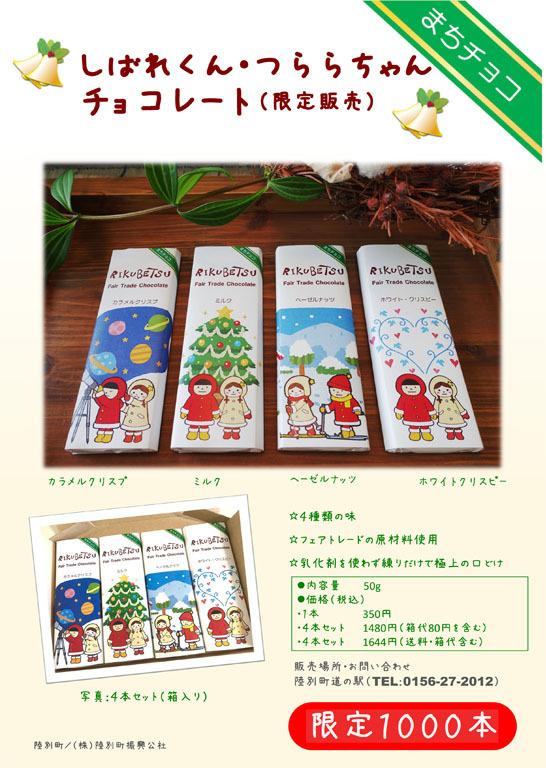 しばれくん・つららちゃんクリスマス限定チョコ4本セット(送料込) - 画像1
