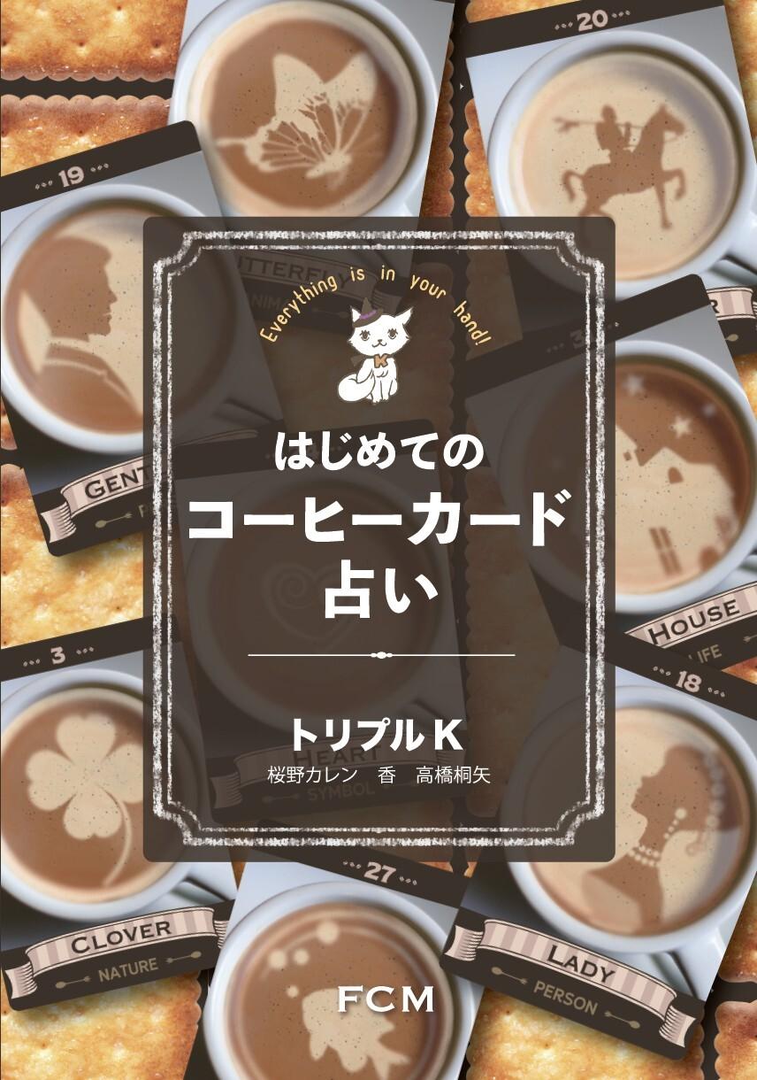 【書籍】はじめてのコーヒーカード占い