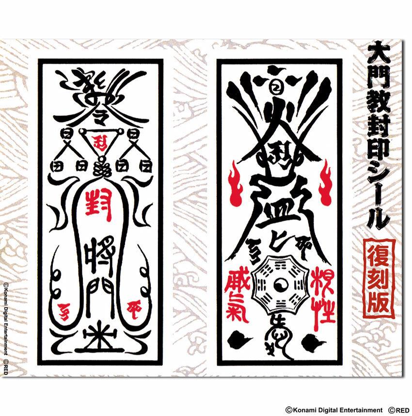 天外魔境ZIRIA 大門教封印シール復刻版  / GAMES GLORIOUS