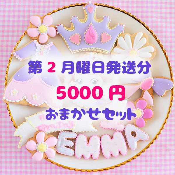 【第2月曜日発送分】5000円おまかせセット