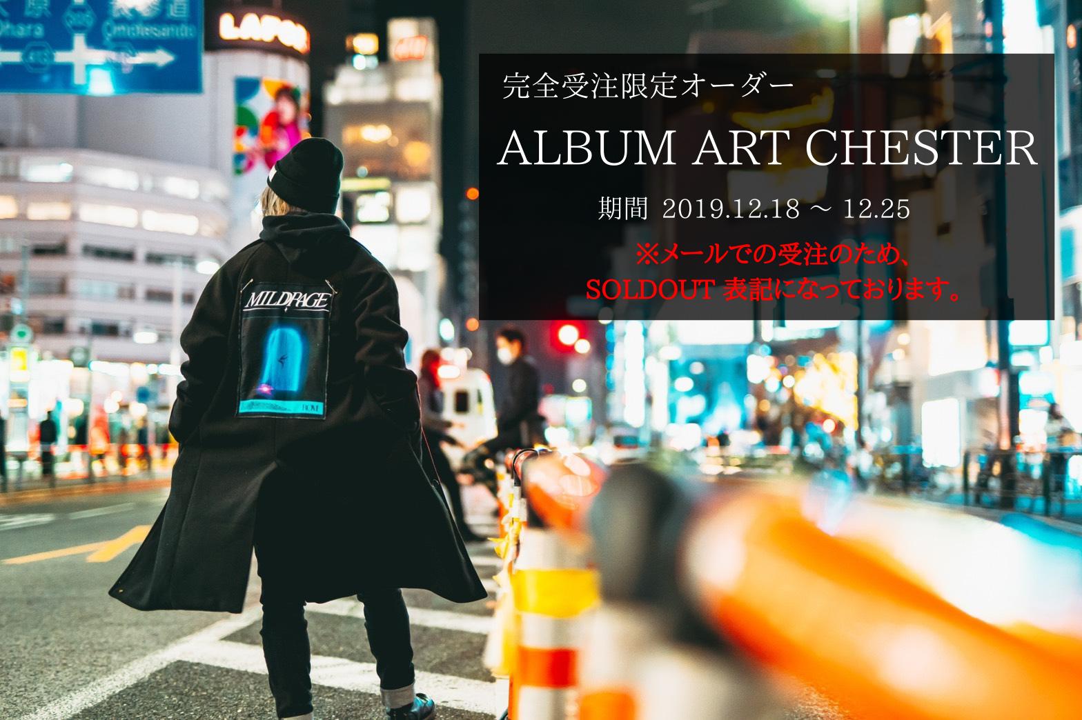 【受注生産 受付中 ※メールでの受付のためSOLD表記となっております】ALBUM ART CHESTER