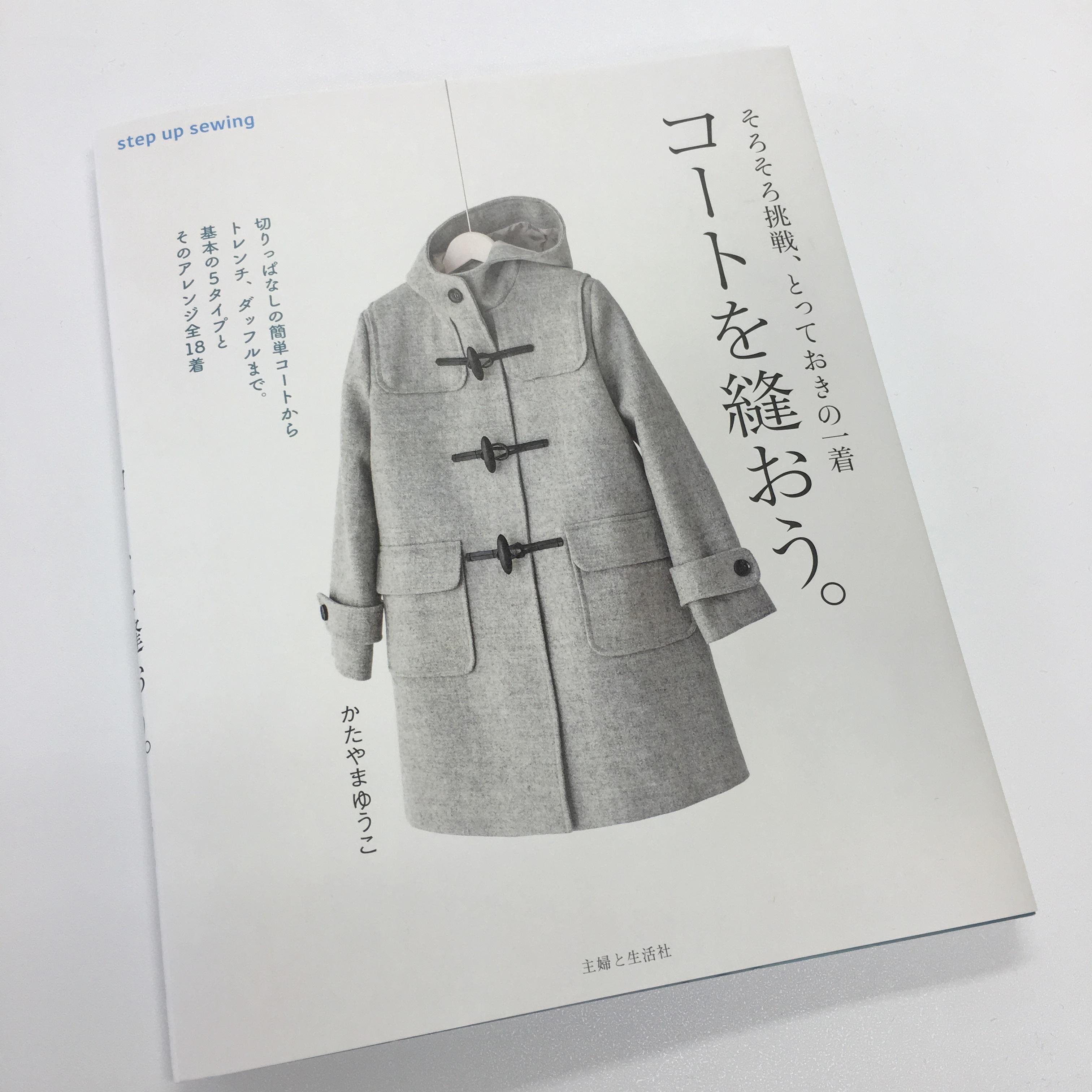コートを縫おう。 B-1の型紙