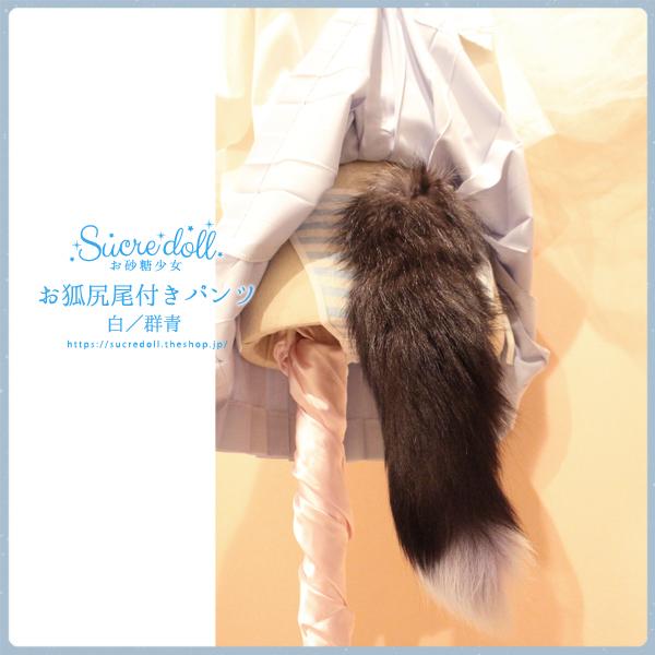 [2color]黒狐 尻尾付パンツ#18