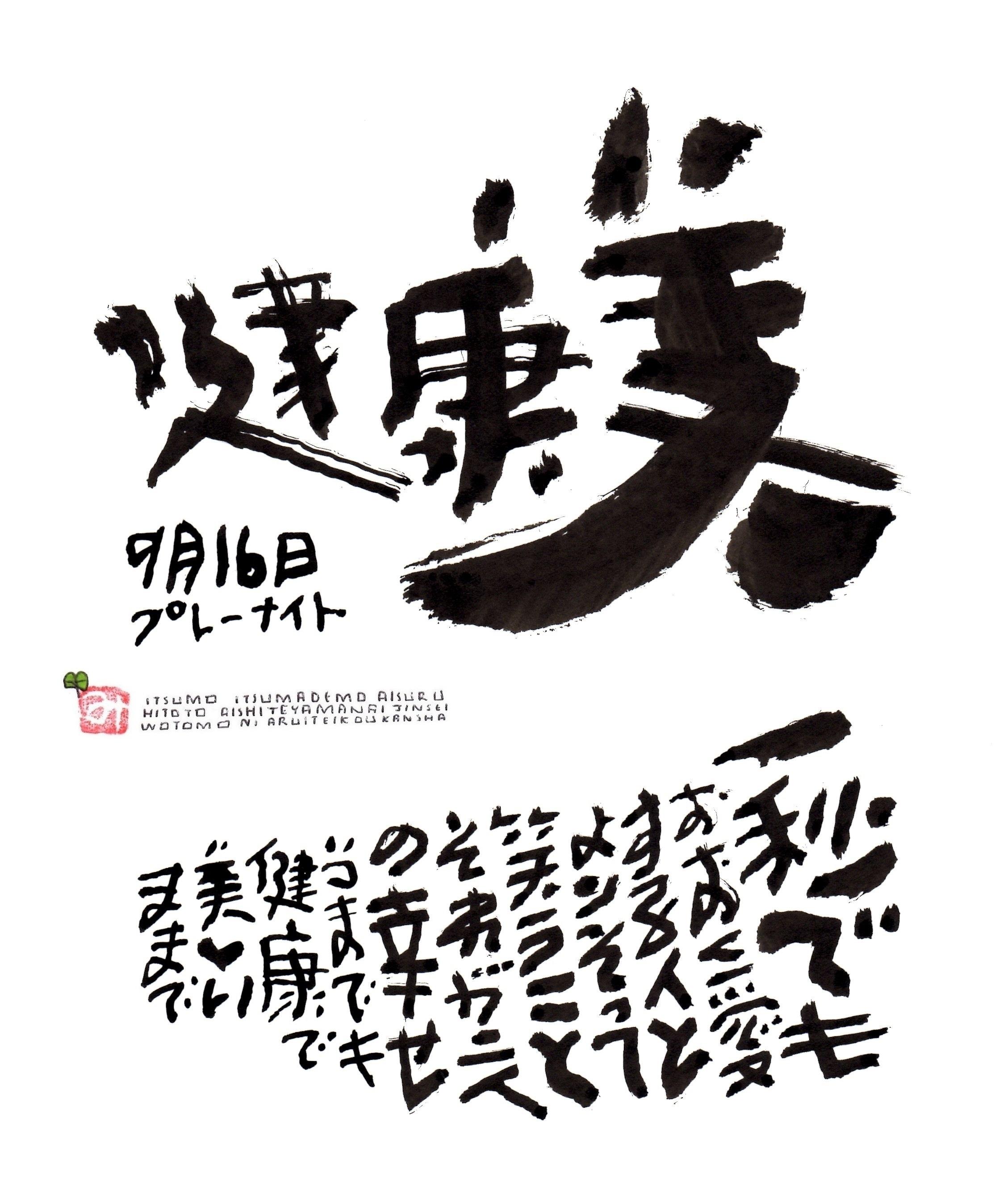 9月16日 結婚記念日ポストカード【健康美】