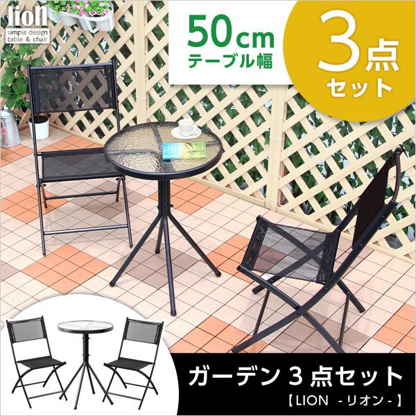 ベランダガーデン3点セット【リオン-LION-】(ガーデン セット)|一人暮らし用のソファやテーブルが見つかるインテリア専門店KOZ|《SH-05-94403》