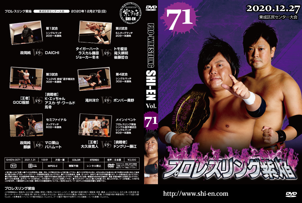 DVD vol71(2020.12/27東成区民センター大会)