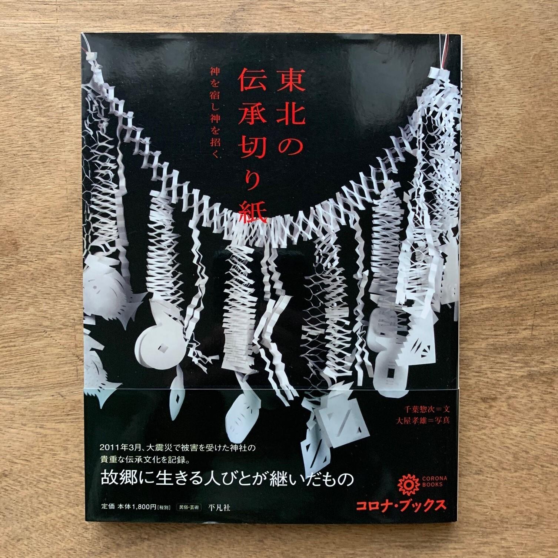 東北の伝承切り紙 /   千葉 惣次 (著), 大屋 孝雄
