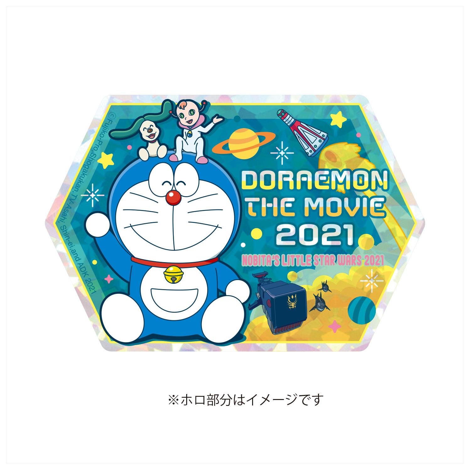 映画ドラえもん のび太の宇宙小戦争 2021 ダイカットホロステッカー (4) / エンスカイ