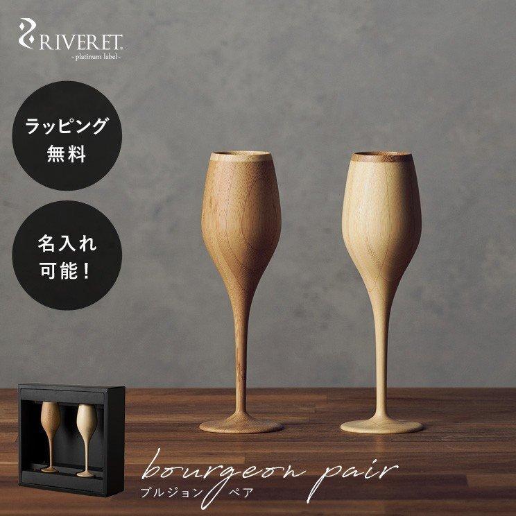 名入れ 木製グラス リヴェレット ブルジョン RIVERET <単品>