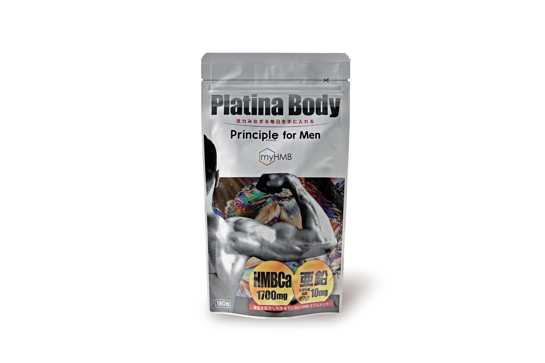 残りわずか!【男性用サプリ:HMB&亜鉛】Platina Body