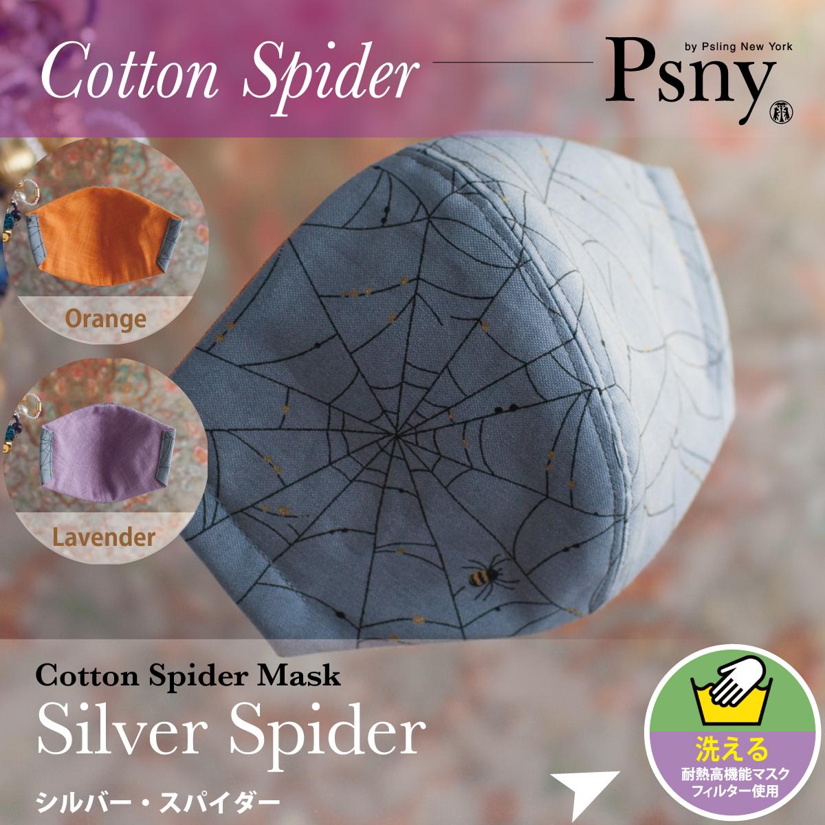 PSNY コットンスパイダー・シルバーブルー 花粉 黄砂 洗えるフィルター入り 立体 マスク 大人用 送料無料